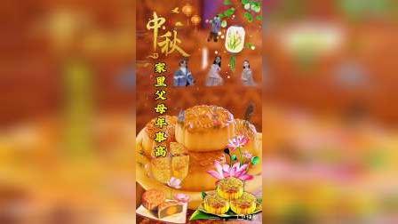 牛中秋节快乐