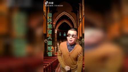 cjj民间小调-吴龙《想老婆》2021.9.25