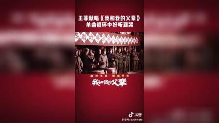 王菲献唱#我和我的父辈推广曲#王菲新歌如愿不愧是天后,唱功了得!