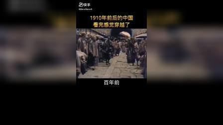 百年前的中国