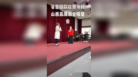 省晋剧院在贾令村山西昌源酒业唱堂会'