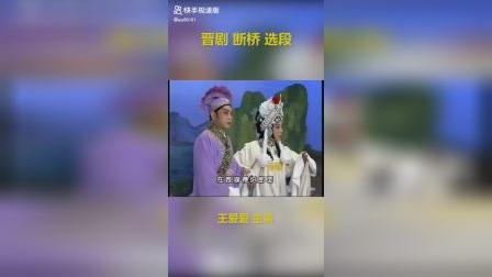 晋剧王爱爱《断桥》选段
