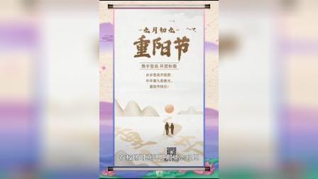 九九重阳节相集《豫剧穆桂英挂帅选段和歌曲重阳节的由来》。