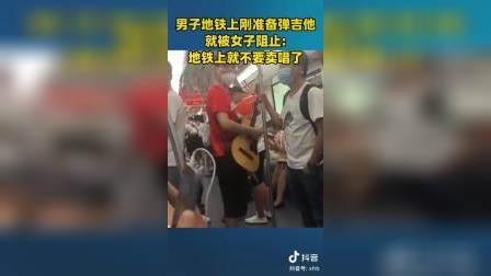 德国BOY老爸看地铁上面就不要卖唱了坏怒砸电脑