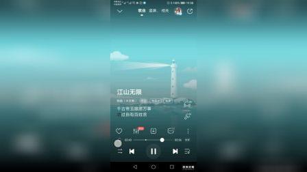 圆梦歌(118续6)——江山美丽知无限人生潇洒到百年