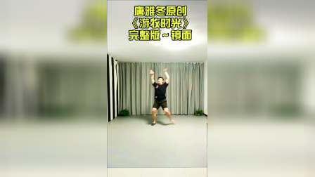 唐雅冬老师的即兴舞蹈《游牧时光》镜面完整版。