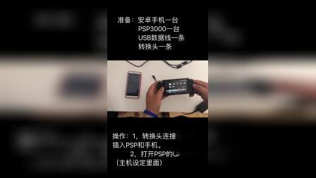 手机和PSP连接教程