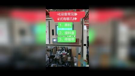 自动化检测设备下料方式