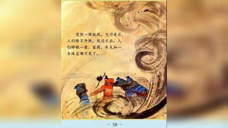 八仙06曹国舅改过求仙