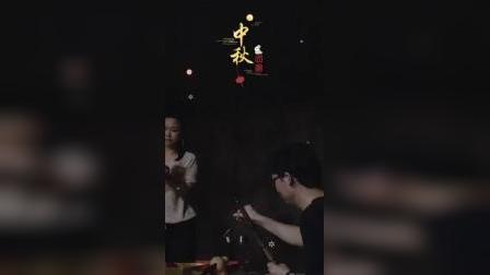 2019年中秋赏月家庭晩会