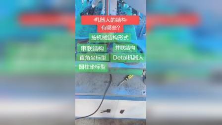 工业机器人如何分类?