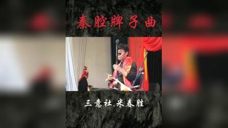 三意社米春胜老师《秦腔牌子曲》