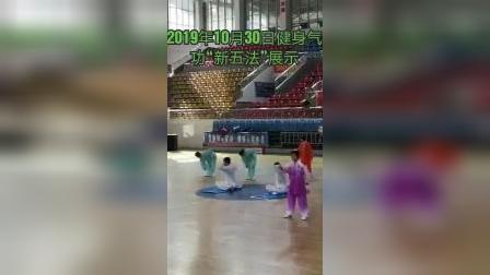 """2019年10月30日健身气功""""新五法""""交流展示"""