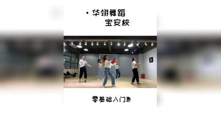 适合零基础学的爵士舞《恋爱百分百》 深圳华翎舞蹈