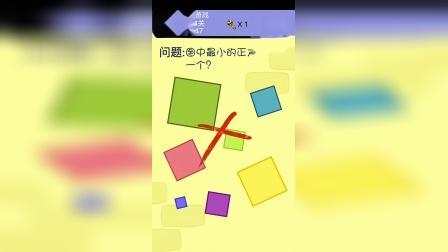 图中最小的正方形是哪一个?😨😥😪