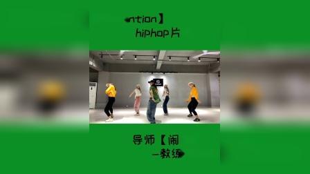 <attention>hiphop片段 深圳街舞培训班