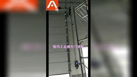 锐玛电机 提升工业门电机效果演示