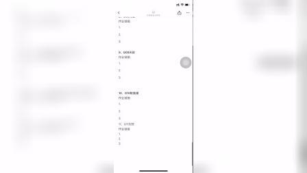 【石墨文档 作业委员 收作业讲解】