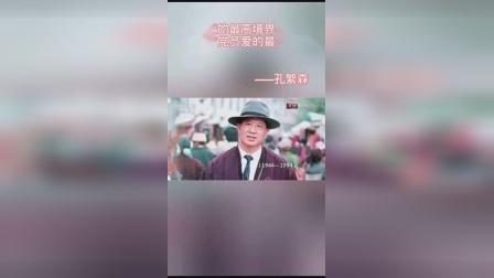 1994年11月29日,孔繁森因公殉职,致敬人民的好干部!