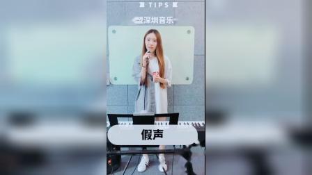 #歌者盟深圳音乐俱乐部 如何唱假声?