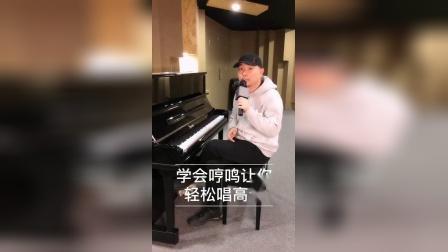 侯梦亮老师(中国音协流行音乐学会委员、歌者盟高级声乐指导、青歌赛金奖得主)来教你唱歌|第9集