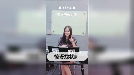 #歌者盟深圳音乐俱乐部  很多人唱歌的时候会觉得声音闷闷的,出不来,通过惊讶的表情可以使声音更加明亮🤩