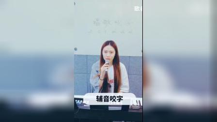 """#歌者盟深圳音乐俱乐部  如何通过""""安排""""舌头来更好的进行辅音的咬字呢?一首《凉凉》为你们示范😋"""