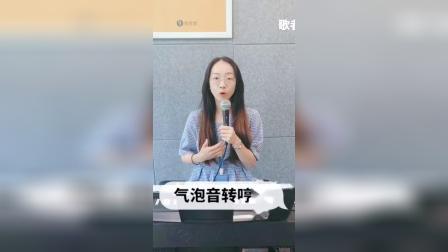 #歌者盟深圳音乐俱乐部 如何稳定发声位置?