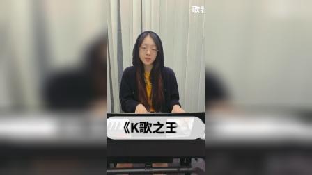#歌者盟深圳音乐俱乐部 郭思彤老师带来《K歌之王》