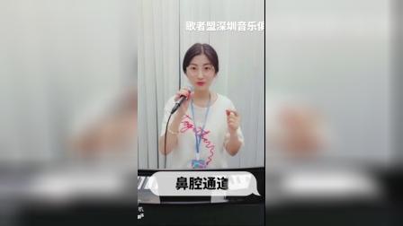 """#歌者盟深圳音乐俱乐部 Yisa老师教你用""""擤鼻涕""""的方式找到鼻腔通道和气息支撑,让你的声音更有味道!"""
