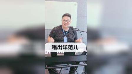 #歌者盟深圳音乐俱乐部  想要把歌曲唱的有洋范儿,有什么小窍门呢?