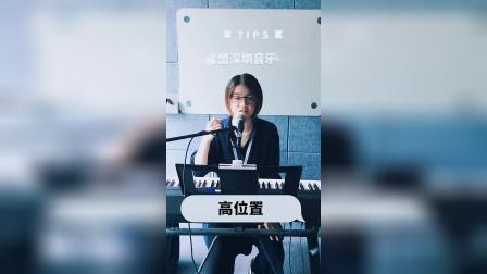 #歌者盟深圳音乐俱乐部 唱歌的时候情绪积极兴奋些能让我们的声音更多高位置更多明亮的感觉😃