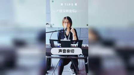#歌者盟深圳音乐俱乐部 唱歌时感受声音发出来传到你的门牙处,能让声音听起来更亲切😘