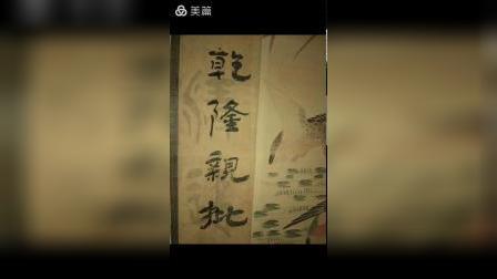 中国宫廷历史名人古字画微影系列,明,徐枋款《荷池有逸图》
