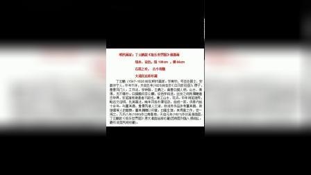 中国宫廷历史名人古字画微影系列
