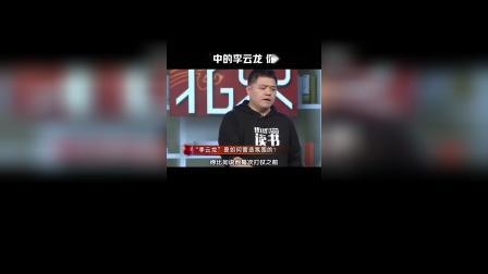 李云龙是一个很好的管理者,《亮剑》是一部领导都要看的电视剧 #职场