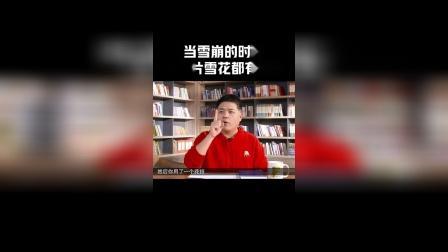 不要做那一片没有责任的雪花 #文化修炼营  #抖知加油站