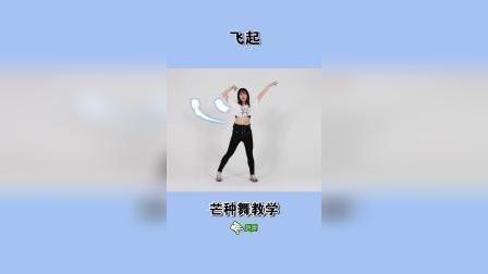 来自@盐汽水biu  老师的中国风版#芒种舞 #舞蹈教学 来啦!快学起来吧!