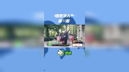 舞蹈教学人气榜11期:肖战Get Low夺冠