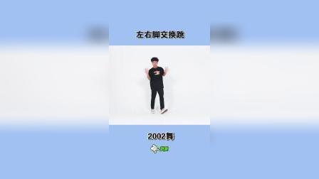 10s速学#2002舞蹈 一看就能学会哦!#零基础舞蹈教学 #这波操作稳了