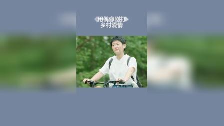 乡村爱情:当用偶像剧打开乡村爱情,赵四刘能广坤叔,你pick哪个呢?