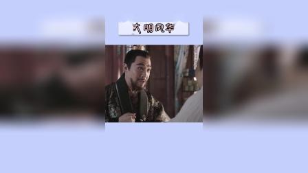 同一演员不同角色的反差萌,原来大明风华里的这位是俞灏明呀!