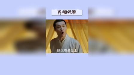 来看看张艺兴饰演朱瞻基的反差萌吧!