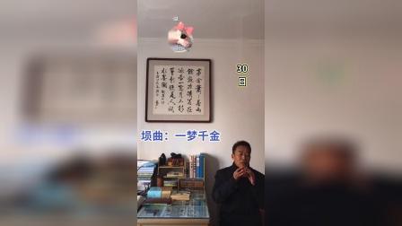 竹韵埙伴奏《一梦千金》