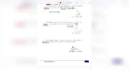 初二寒假数学第2讲练习册难点题目思路分析