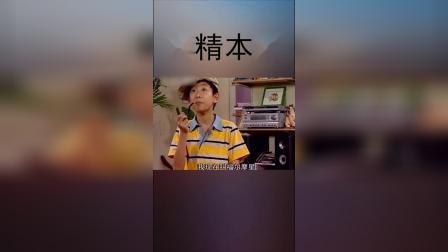 戏精刘星,爆笑演绎,慢慢的童年回忆!