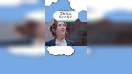 恋爱先生:靳东简直就是行走的荷尔蒙,太能撩妹了