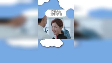 恋爱先生:靳东撩江疏影,动作太撩了,学习了