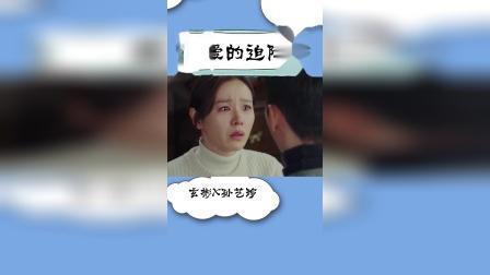 爱的迫降:孙艺珍逆龄生长,除了玄彬谁还配的上