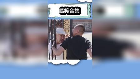 乡村爱情11:刘能真是快乐源泉,太逗了,搞笑合集